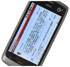 ZTE U880 - the main screen -- 11-July-2011